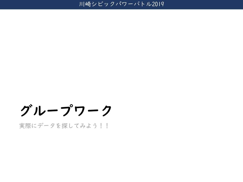 川崎シビックパワーバトル2019 グループワーク 実際にデータを探してみよう!!