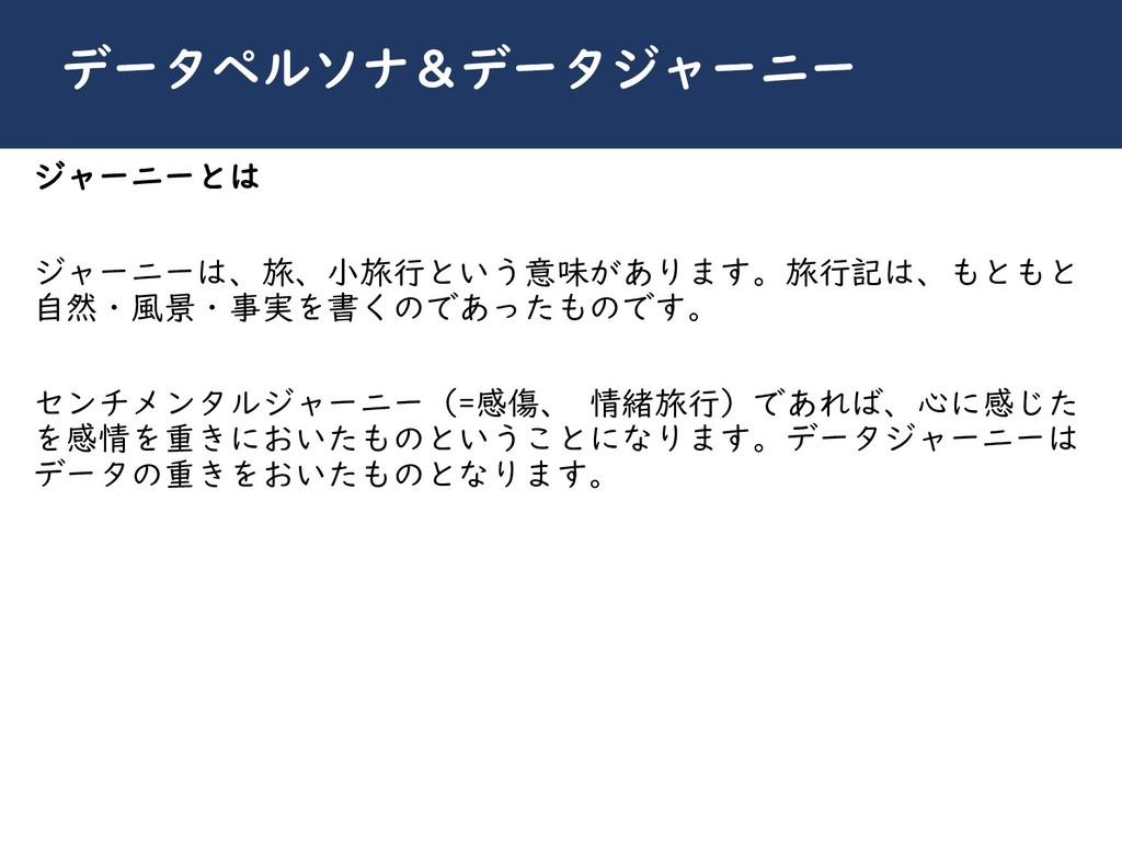 川崎シビックパワーバトル2019 データペルソナ&データジャーニー ジャーニーとは ジャーニー...