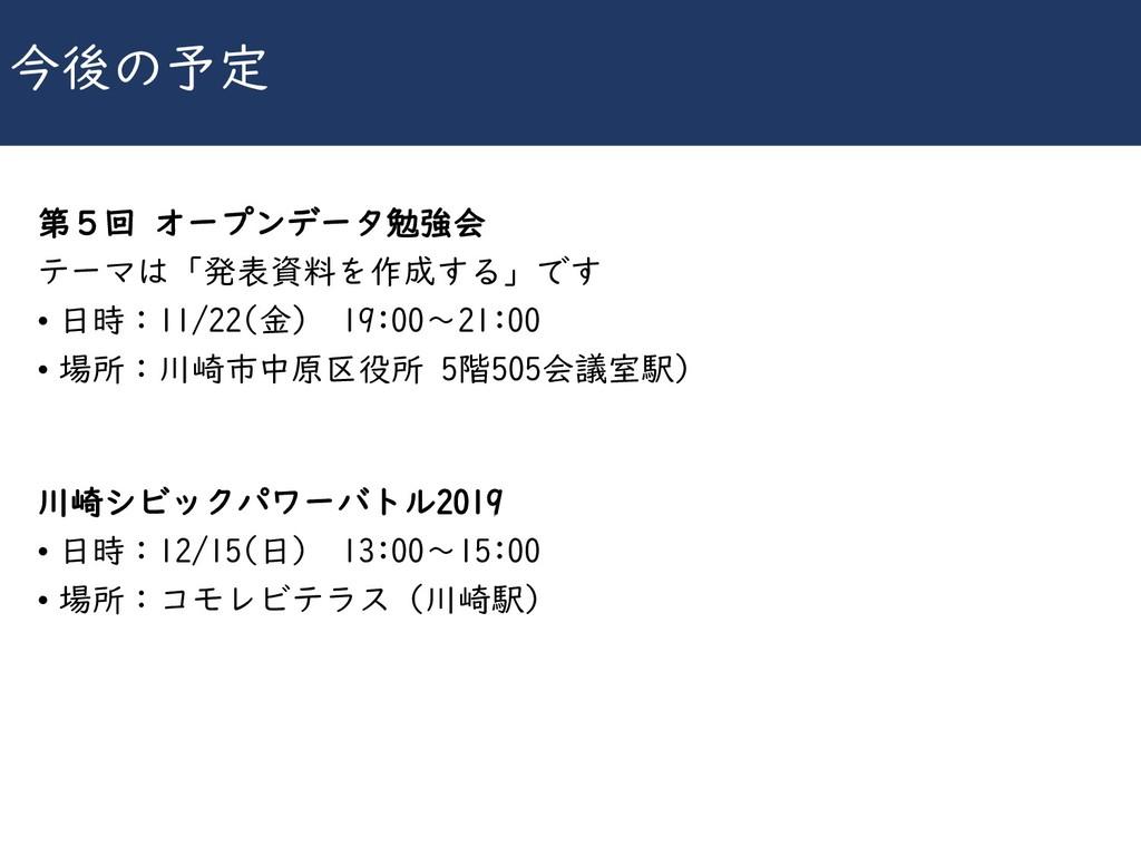 川崎シビックパワーバトル2019 今後の予定 第5回 オープンデータ勉強会 テーマは「発表資料...