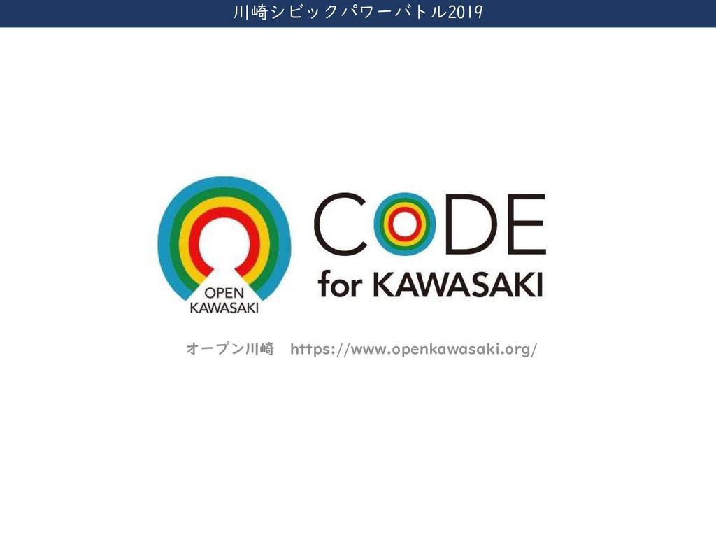 川崎シビックパワーバトル2019 オープン川崎 https://www.openkawasak...