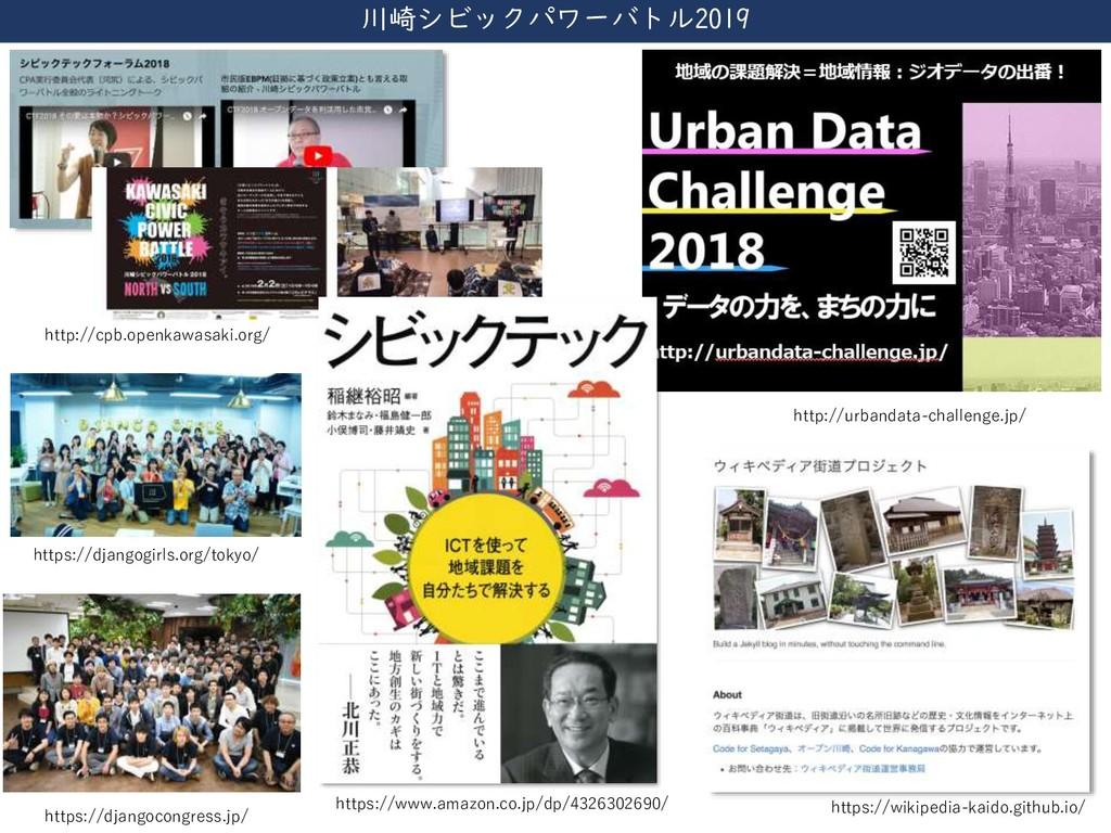 川崎シビックパワーバトル2019 http://urbandata-challenge.jp/...