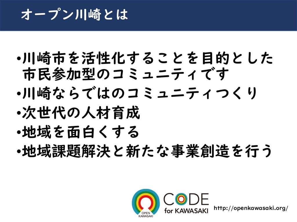 川崎シビックパワーバトル2019 オープン川崎とは •川崎市を活性化することを目的とした 市民...