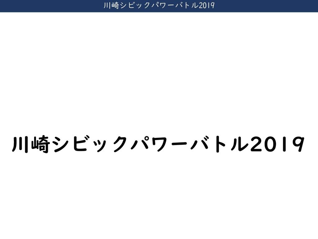 川崎シビックパワーバトル2019 川崎シビックパワーバトル2019