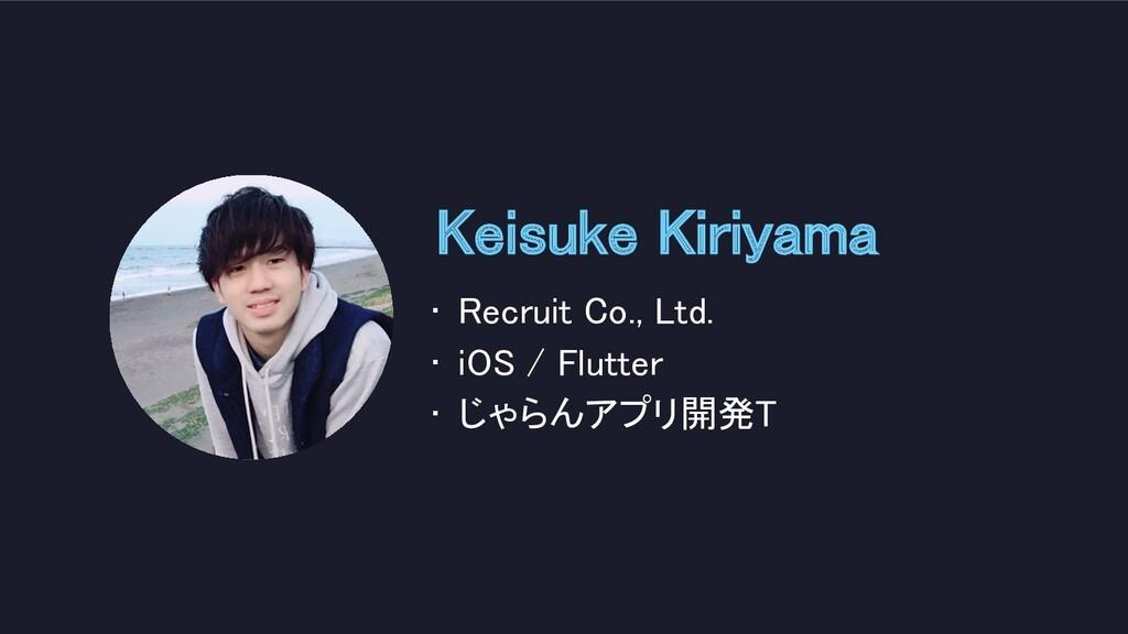 • Recruit Co., Ltd. • iOS / Flutter  • じゃらんアプ...