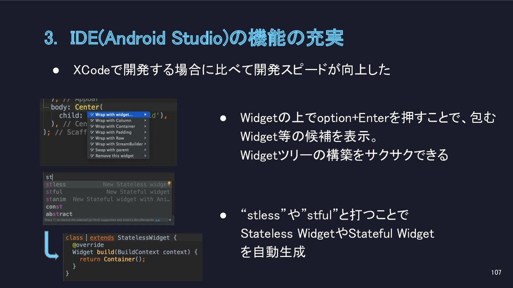 ● Widgetの上でoption+Enterを押すことで、包む Widget等の候補を表示。...