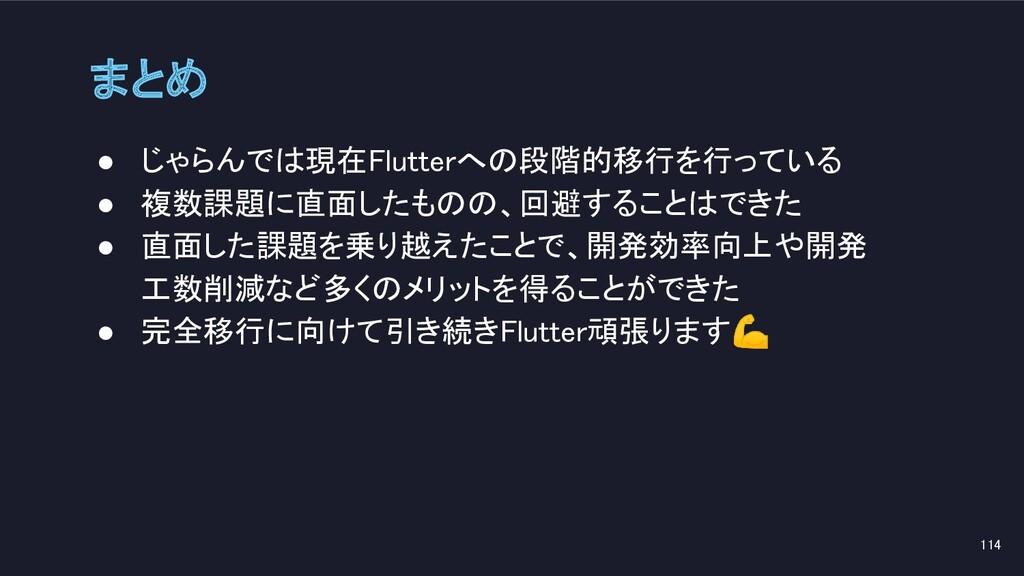 ● じゃらんでは現在Flutterへの段階的移行を行っている ● 複数課題に直面したものの、...