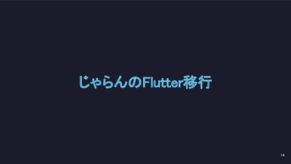 じゃらんのFlutter移行 14