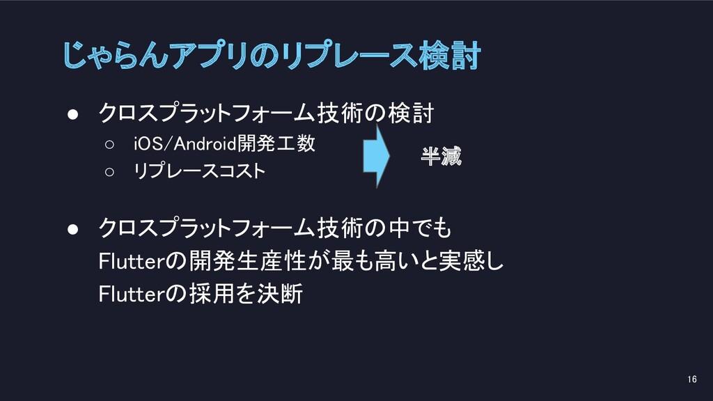 じゃらんアプリのリプレース検討 ● クロスプラットフォーム技術の検討 ○ iOS/Andr...