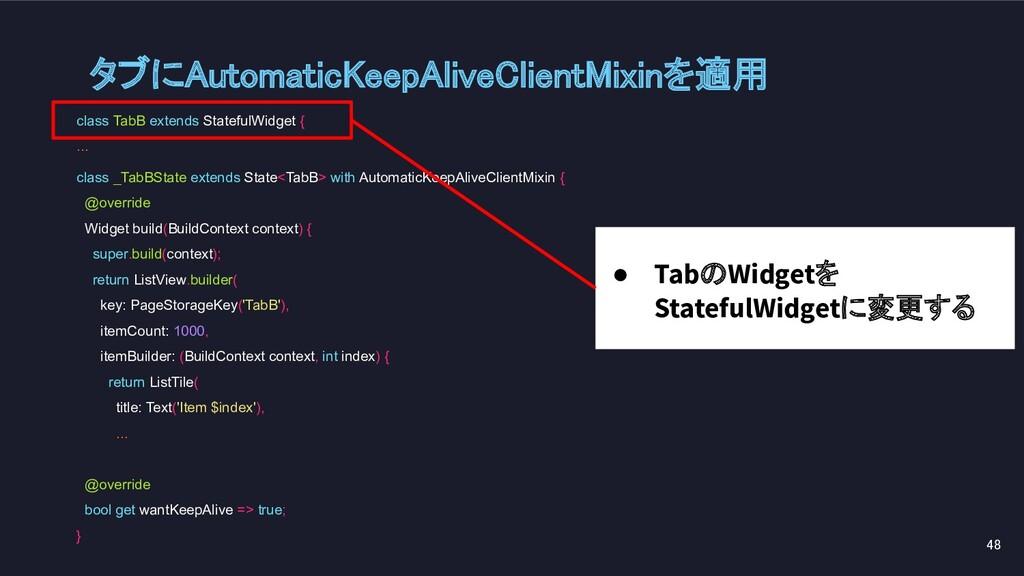 class TabB extends StatefulWidget { ... class _...