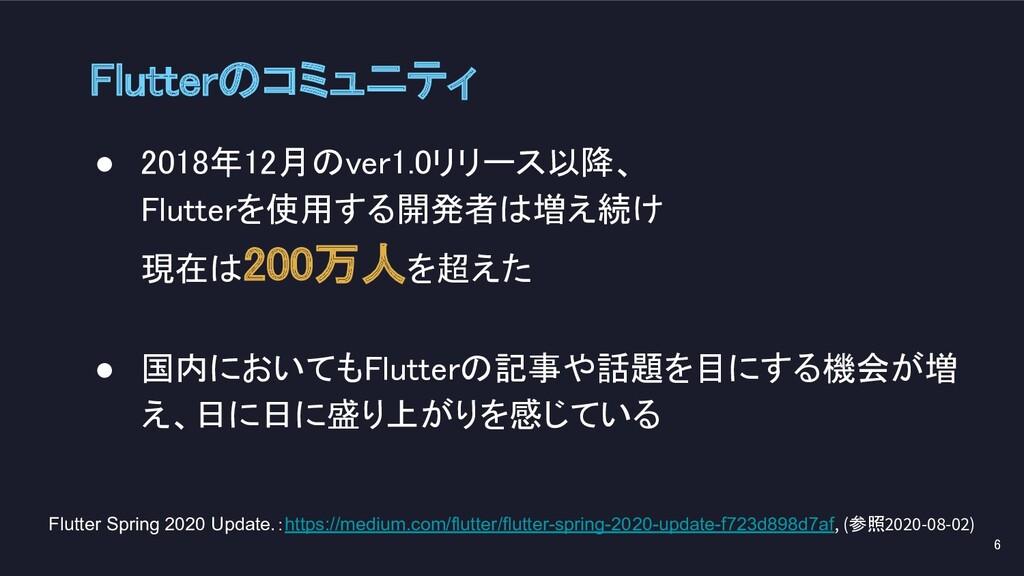 Flutterのコミュニティ ● 2018年12月のver1.0リリース以降、 Flutt...