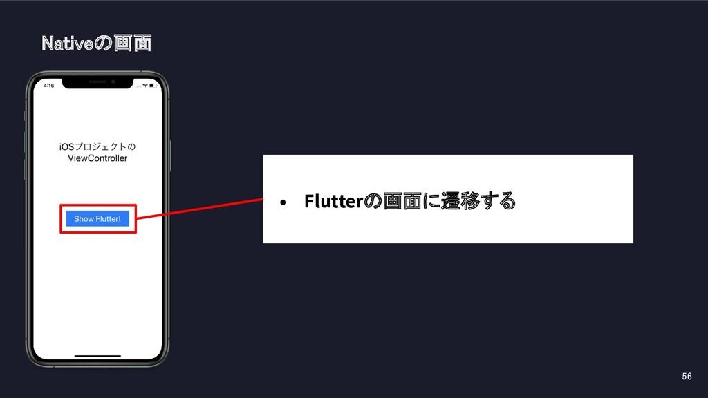 56 Nativeの画面 • Flutterの画面に遷移する
