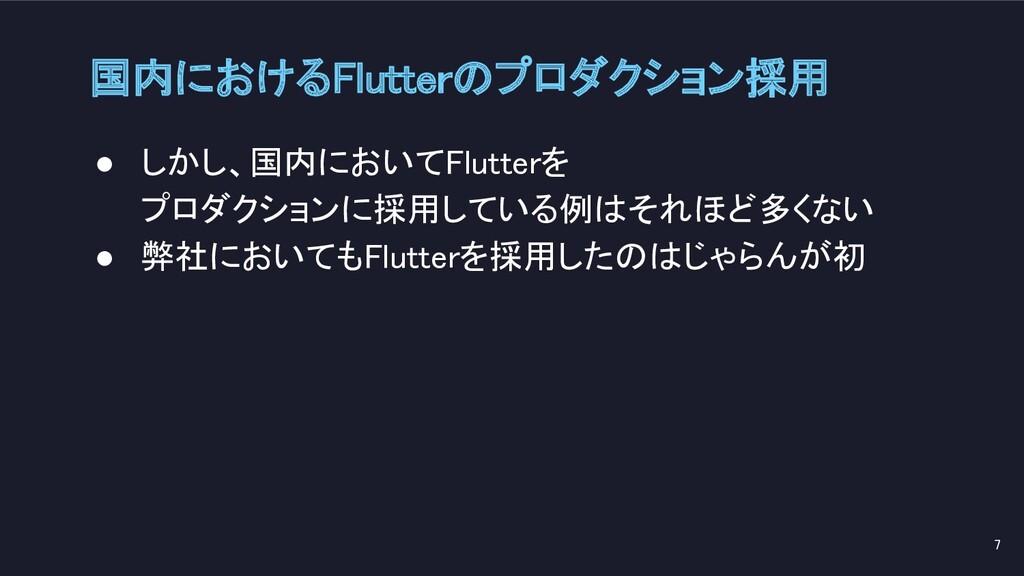 国内におけるFlutterのプロダクション採用 ● しかし、国内においてFlutterを ...