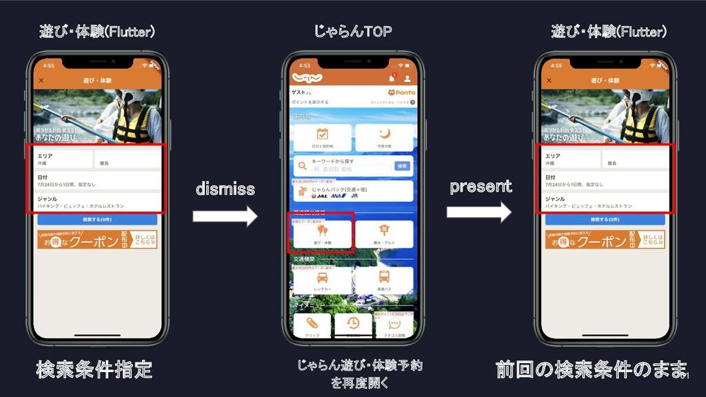 61 じゃらんTOP  present dismiss 遊び・体験(Flutter)...