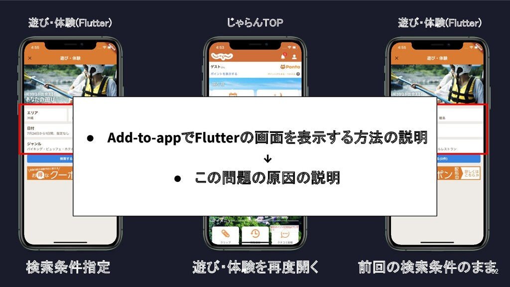 62 じゃらんTOP  present dismiss 遊び・体験(Flutter)...
