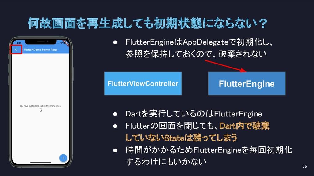 ● FlutterEngineはAppDelegateで初期化し、 参照を保持しておくので、...