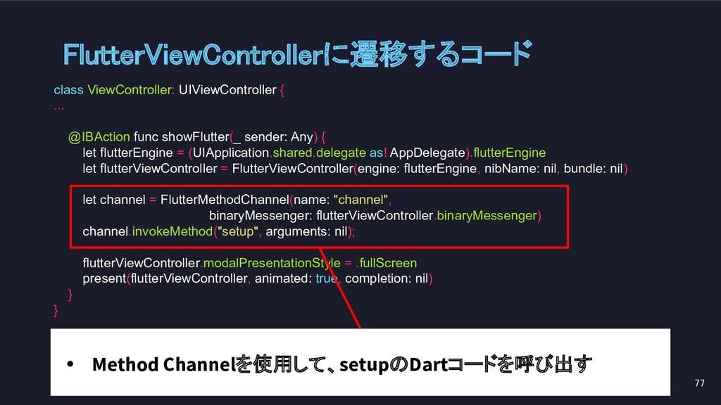 FlutterViewControllerに遷移するコード class ViewContro...