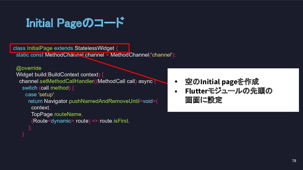 Initial Pageのコード