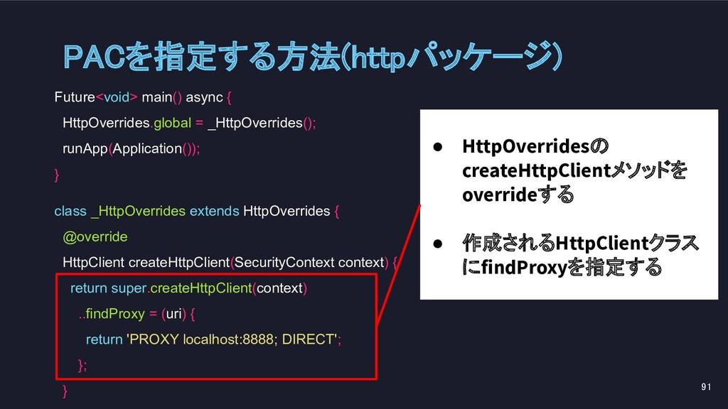 Future<void> main() async { HttpOverrides.globa...