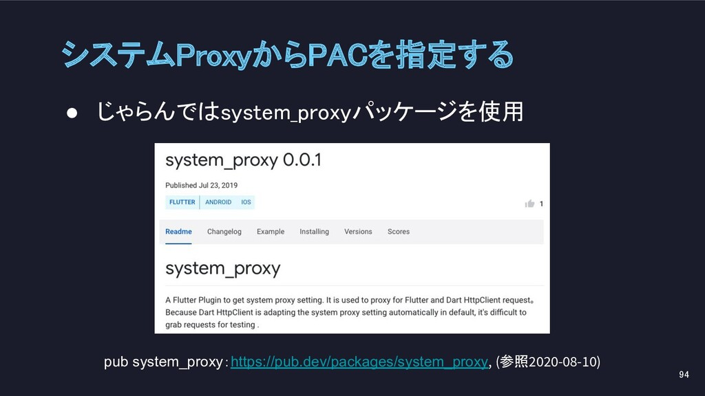 システムProxyからPACを指定する ● じゃらんではsystem_proxyパッケージを...