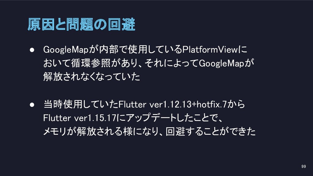 原因と問題の回避 ● GoogleMapが内部で使用しているPlatformViewに お...