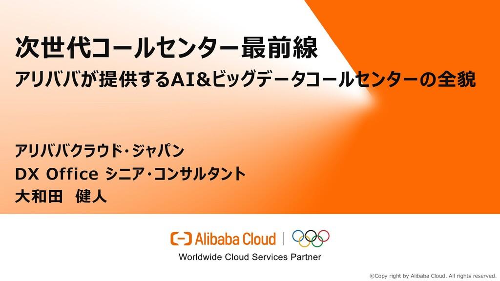 次世代コールセンター最前線 アリババが提供するAI&ビッグデータコールセンターの全貌 ©Cop...
