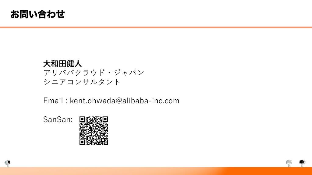 ͓͍߹Θͤ େా݈ਓ アリババクラウド・ジャパン シニアコンサルタント Email : k...