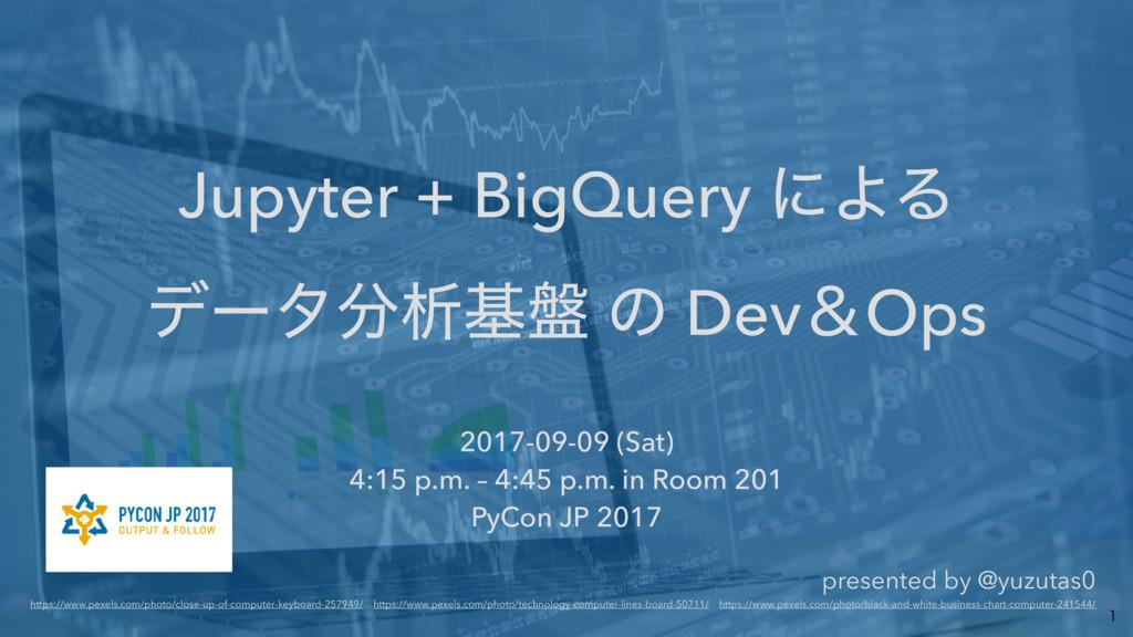Jupyter + BigQuery ʹΑΔ σʔλੳج൫ ͷ DevˍOps 2017-...