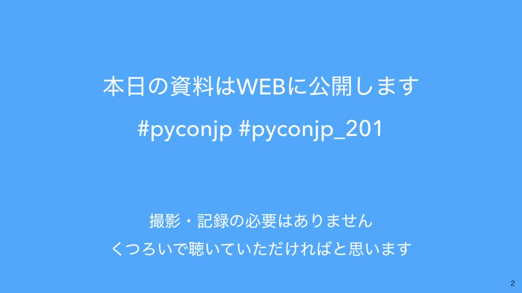 ຊͷྉWEBʹެ։͠·͢ #pyconjp #pyconjp_201  Өɾه...