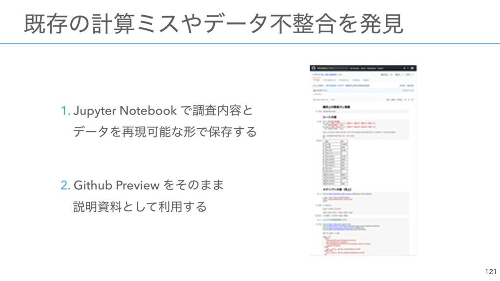 ɹɹ1. Jupyter Notebook Ͱௐࠪ༰ͱ ɹɹɹσʔλΛ࠶ݱՄͳܗͰอଘ͢...