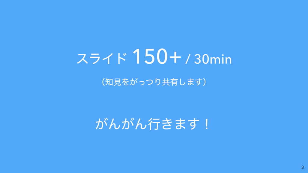εϥΠυ 150+ / 30min ʢݟΛ͕ͬͭΓڞ༗͠·͢ʣ  ͕Μ͕Μߦ͖·͢ʂ