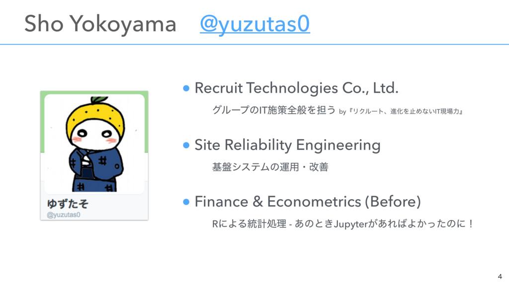 ɹSho Yokoyamaɹ@yuzutas0 ɹɹ    ● Recruit Tech...