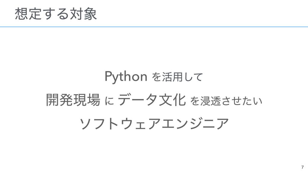 Python Λ׆༻ͯ͠ ։ൃݱ ʹ σʔλจԽ Λਁಁ͍ͤͨ͞ ιϑτΣΞΤϯδχΞ...