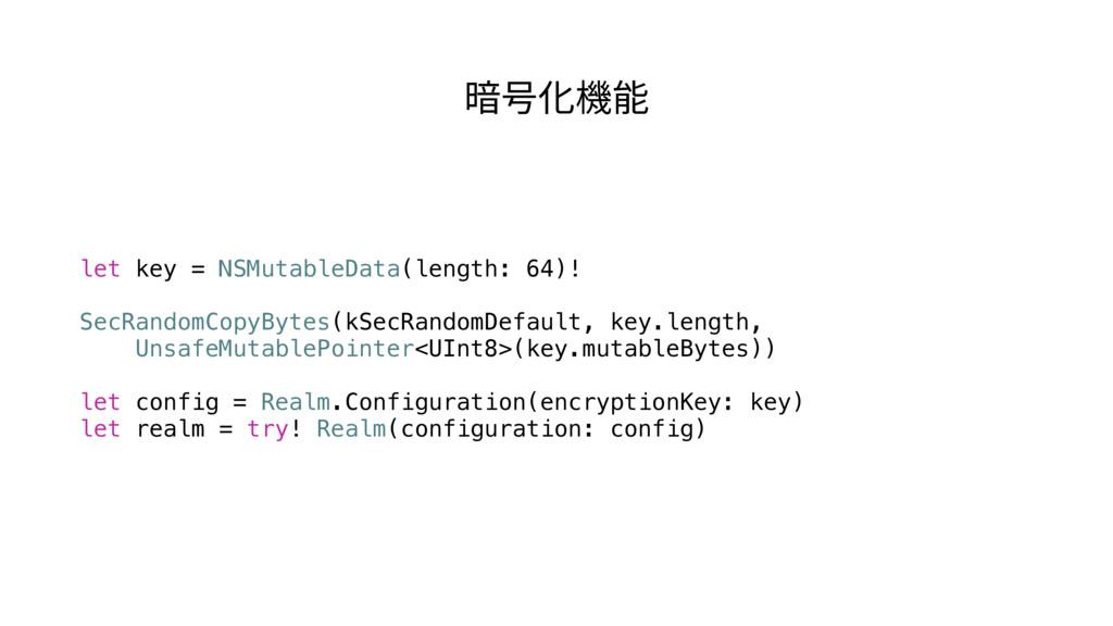 let key = NSMutableData(length: 64)! SecRandomC...