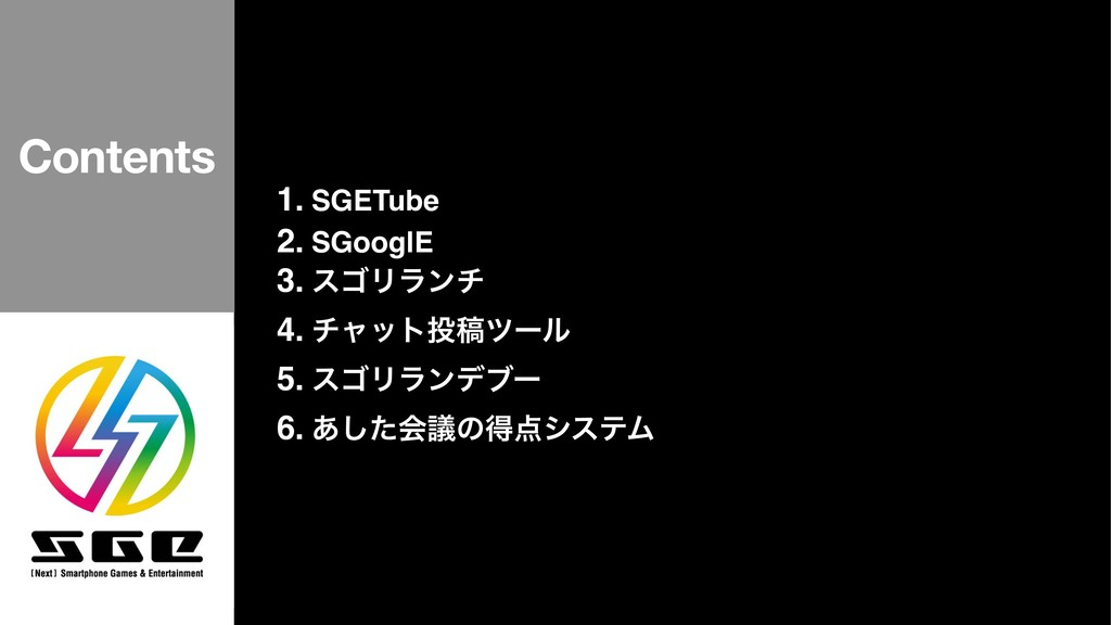 1. SGETube 2. SGooglE 3. εΰϦϥϯν 4. νϟοτߘπʔϧ 5....