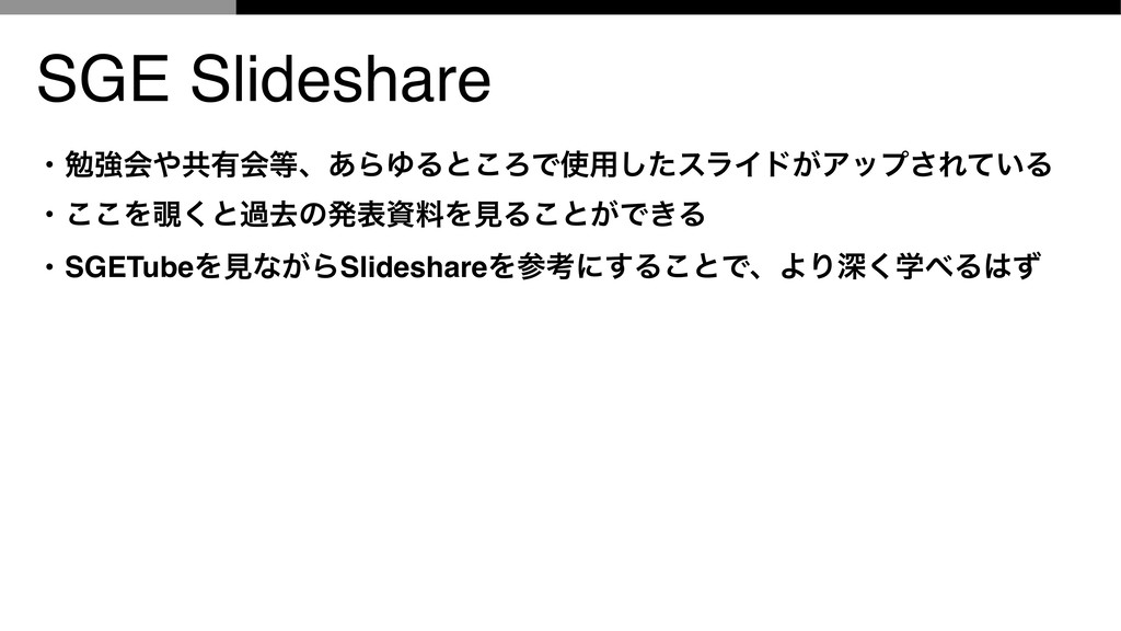 SGE Slideshare • ษڧձڞ༗ձɺ͋ΒΏΔͱ͜ΖͰ༻ͨ͠εϥΠυ͕Ξοϓ͞...