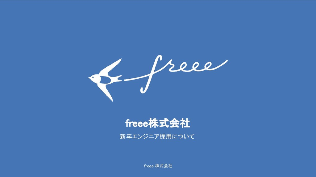 freee 株式会社 freee株式会社 新卒エンジニア採用について