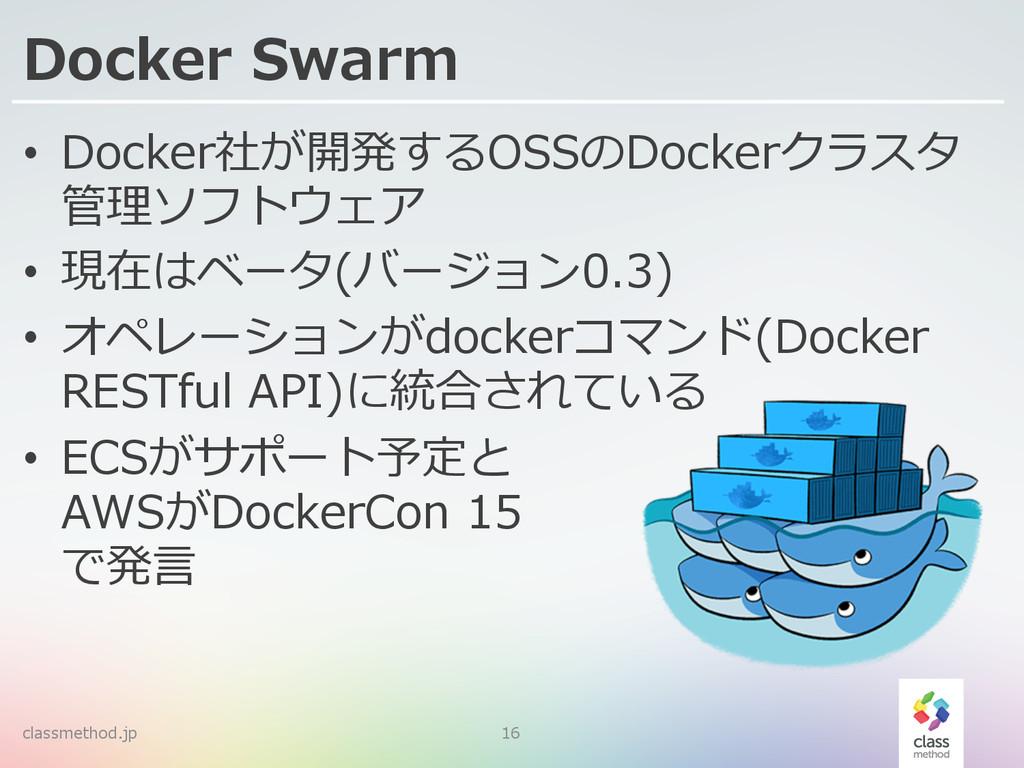 Docker Swarm • Docker社が開発するOSSのDockerクラスタ 管理理...