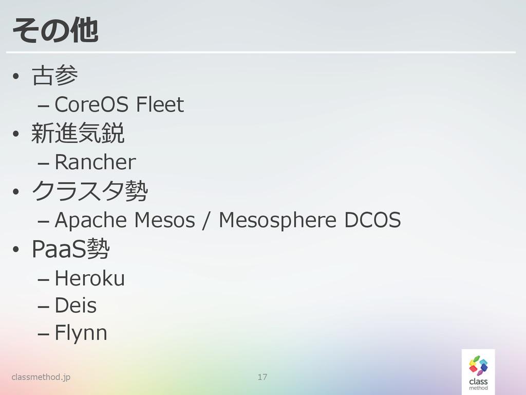 その他 • 古参 –CoreOS Fleet • 新進気鋭 –Rancher • ...