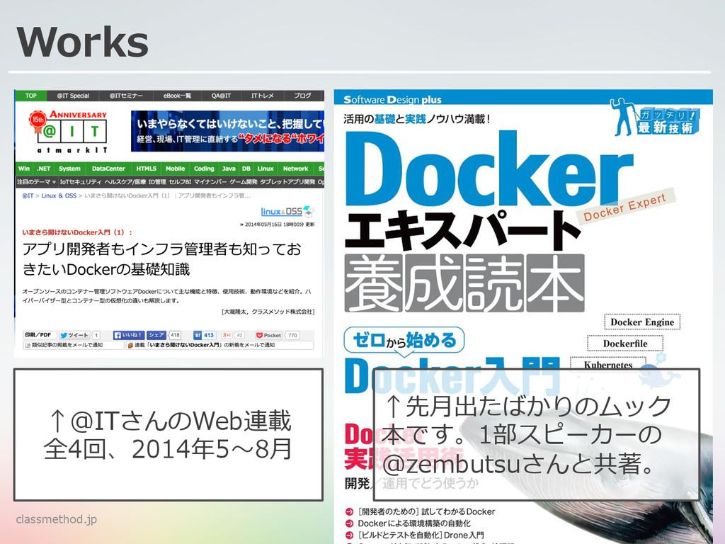 classmethod.jp 3 Works ↑@ITさんのWeb連載 全4回、2014年年5...