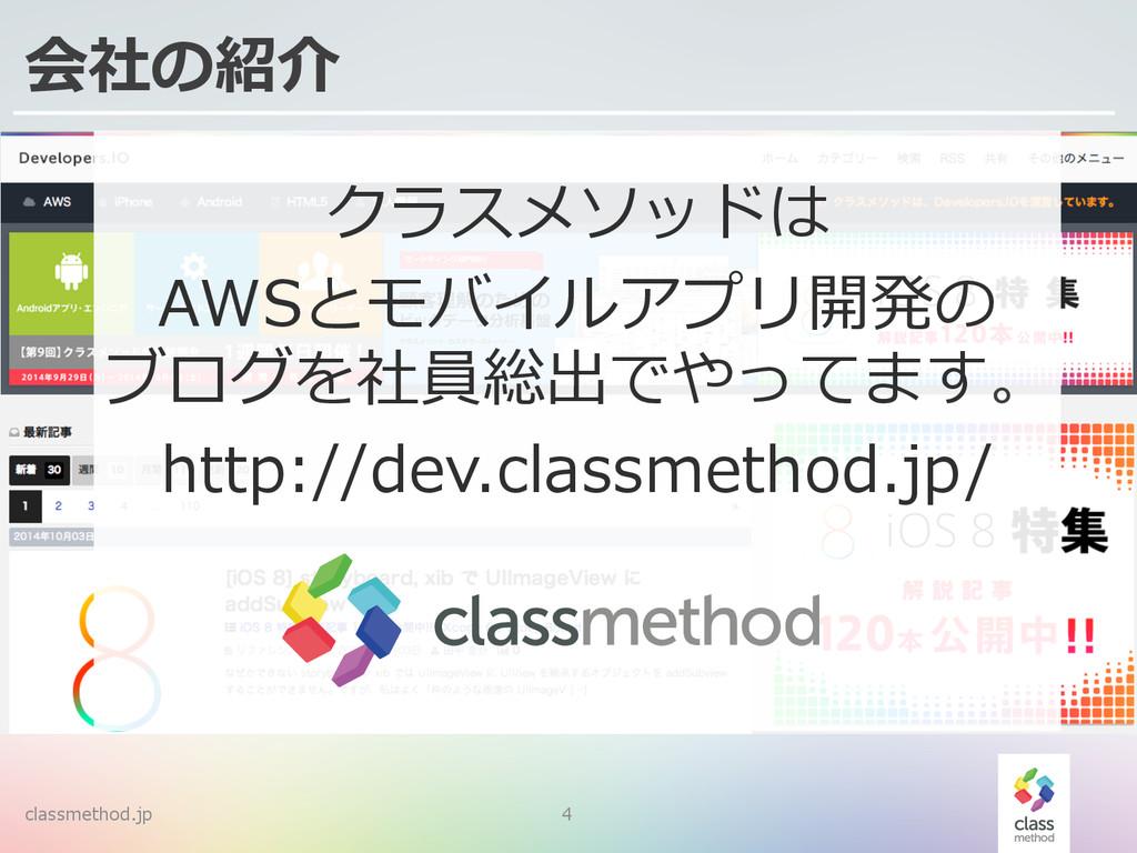 classmethod.jp 4 会社の紹介 クラスメソッドは AWSとモバイルアプリ開発の ...