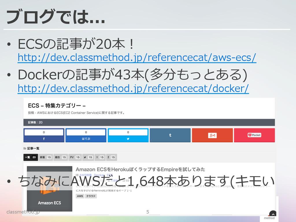 classmethod.jp 5 ブログでは... • ECSの記事が20本! http:/...