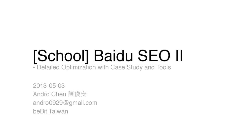 [School] Baidu SEO II - Detailed Optimization ...