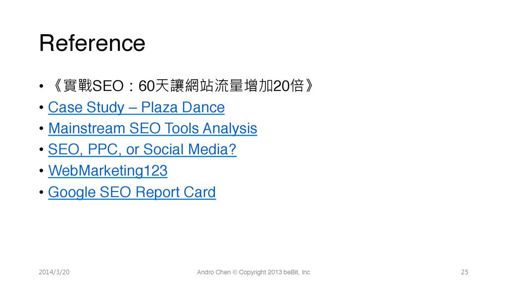 "Reference • 《實戰SEO:60天讓網站流量增加20倍》"" • Case S..."