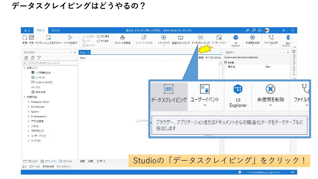 Studioの「データスクレイピング」をクリック! データスクレイピングはどうやるの?