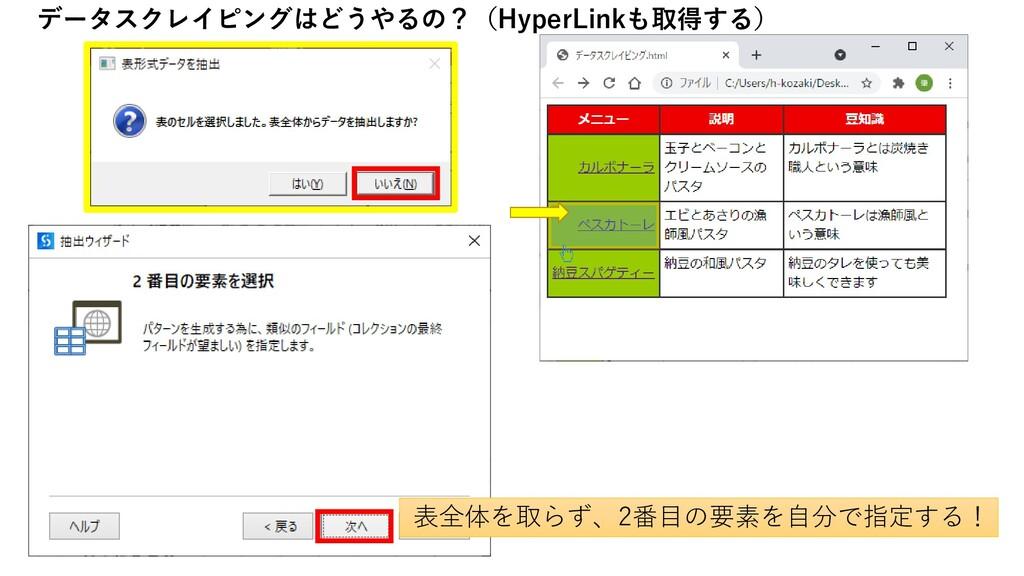 データスクレイピングはどうやるの?(HyperLinkも取得する) 表全体を取らず、2番目の要...