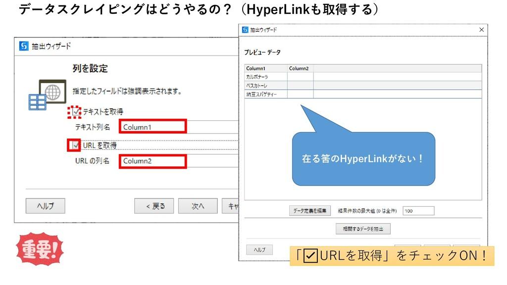 在る筈のHyperLinkがない! データスクレイピングはどうやるの?(HyperLinkも取...
