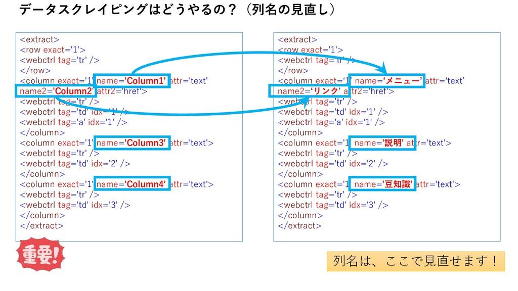 <extract> <row exact='1'> <webctrl tag='tr' /> ...