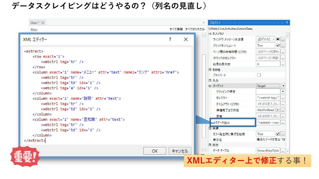 データスクレイピングはどうやるの?(列名の見直し) XMLエディター上で修正する事!