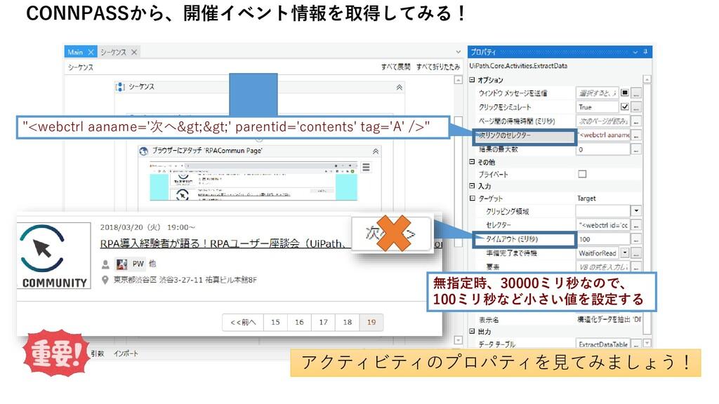 "CONNPASSから、開催イベント情報を取得してみる! ""<webctrl aaname='次..."