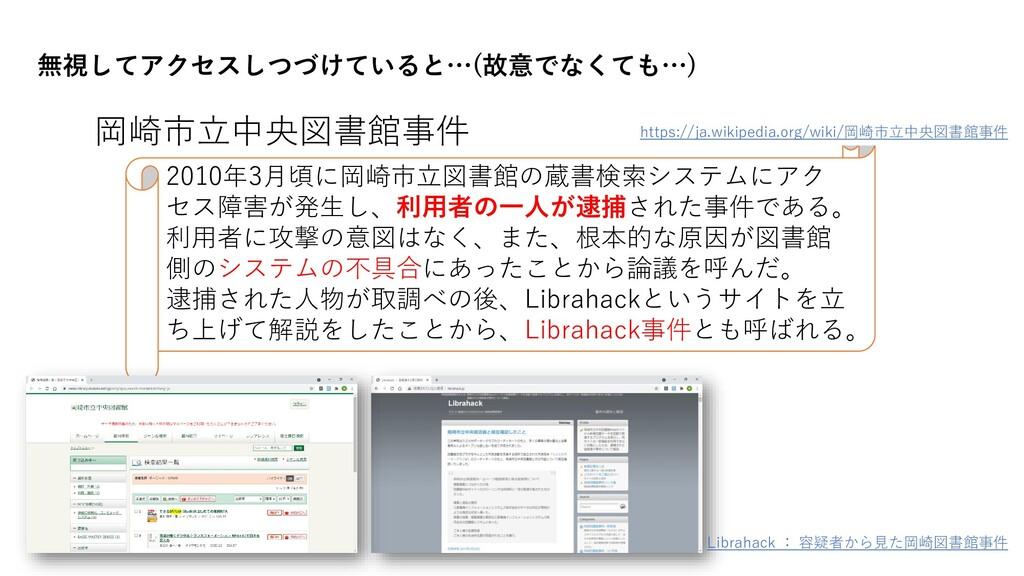 無視してアクセスしつづけていると…(故意でなくても…) 岡崎市立中央図書館事件 2010年3月...